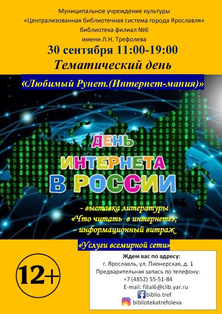 Тематический день «Любимый Рунет. Интернет-мания»