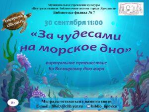 Виртуальное путешествие «За чудесами на морское дно»