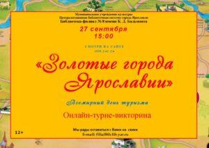 Онлайн-турне-викторина «Золотые города Ярославии»