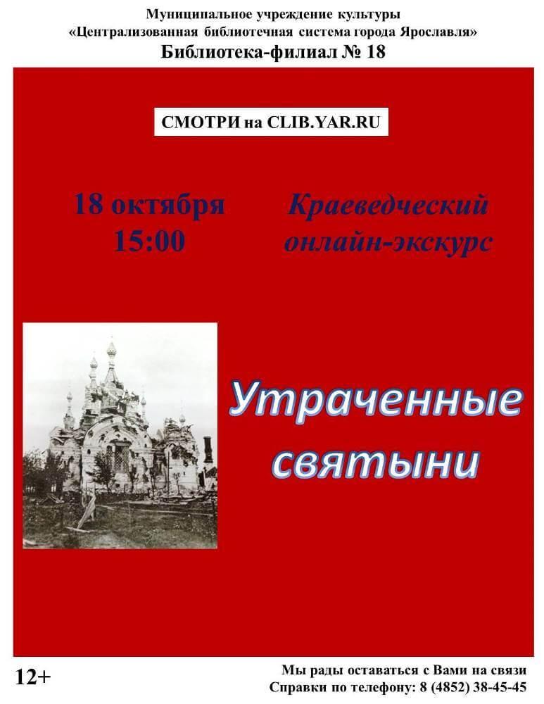 Онлайн-экскурс «Утраченные святыни»