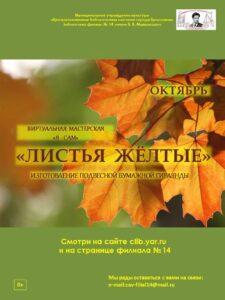 Виртуальный мастер-класс «Листья жёлтые»