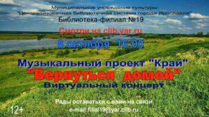 Виртуальный концерт «Вернуться домой»