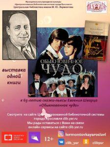 Видеовыставка одной книги Евгения Шварца «Обыкновенное чудо»
