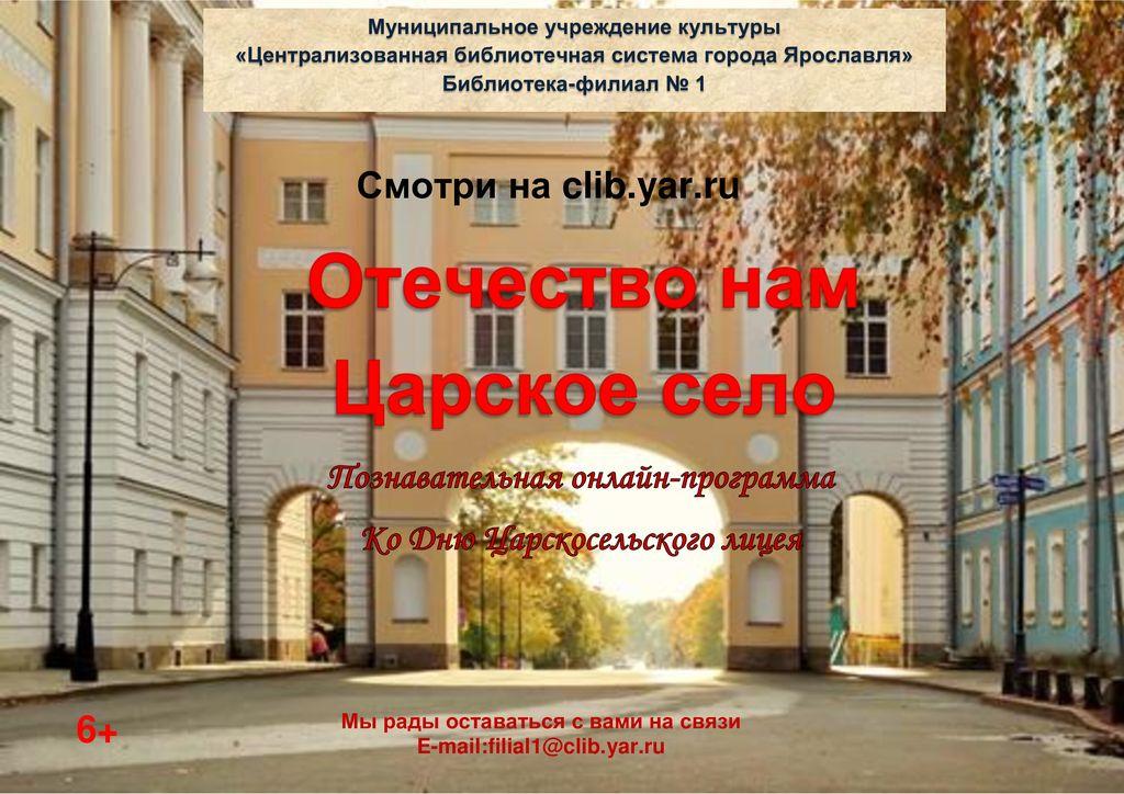 Познавательная онлайн-программа «Отечество нам Царское село»