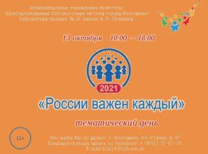 Тематический день «России важен каждый»
