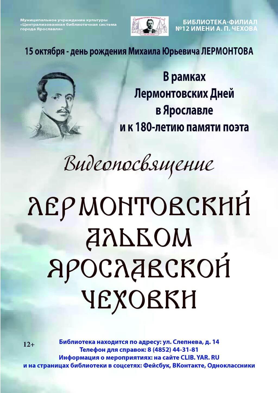 Видеопосвящение «Лермонтовский альбом Ярославской Чеховки»