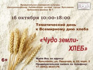 Тематический день «Чудо земли — хлеб»