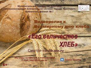 Видеоролик «Его величество хлеб»