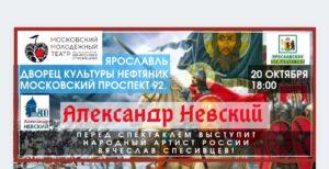 Спектакль «Александр Невский» Московского молодёжного театра Вячеслава Спесивцева в Ярославле