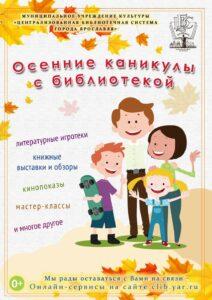 Осенние каникулы с библиотекой