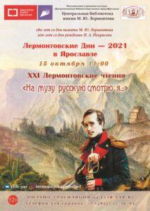 ХХI Лермонтовские чтения «На музу русскую смотрю я»