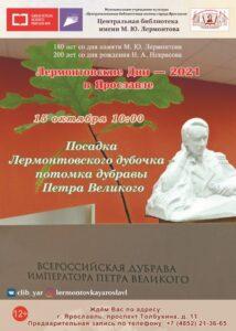 Посадка Лермонтовского дубочка – потомка дубравы Петра Великого