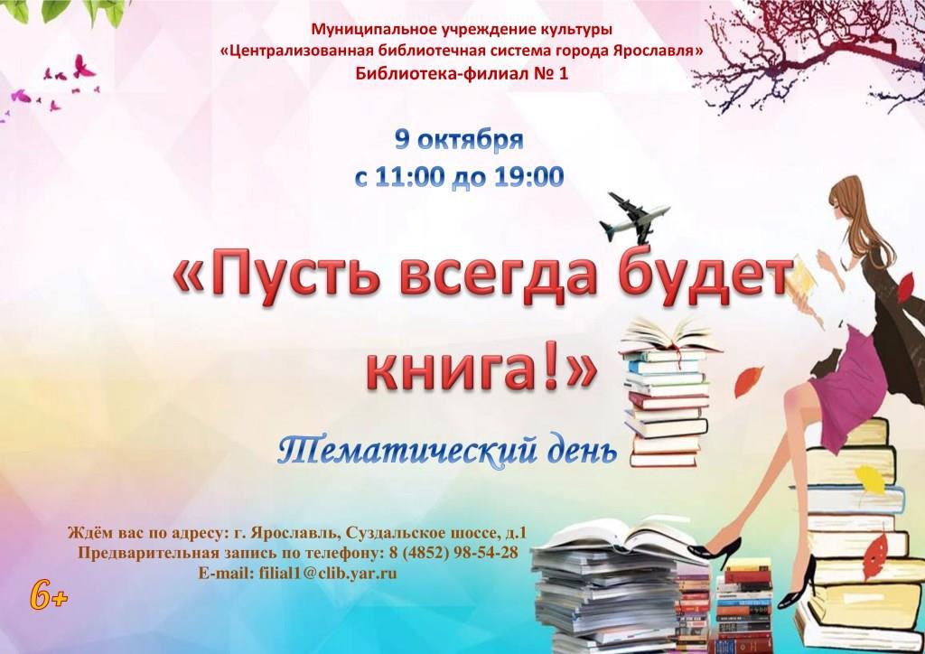 Тематический день «Пусть всегда будет книга!»