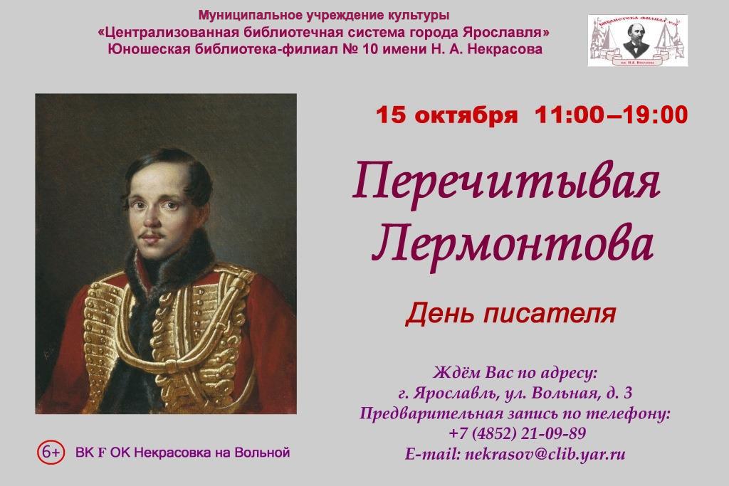 День писателя «Перечитывая Лермонтова»
