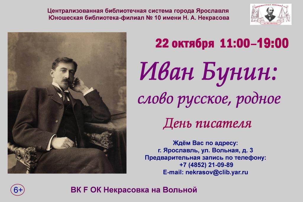 День писателя «Иван Бунин: слово русское, родное»