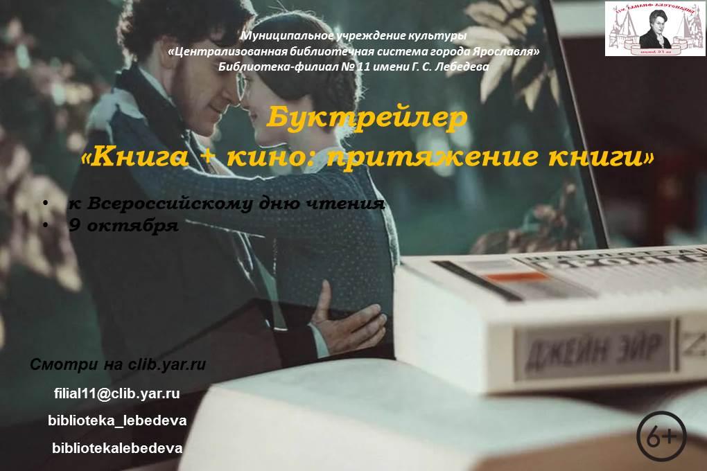 Буктрейлер «Книга + кино: притяжение книги»