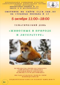 Тематический день «Животные в природе и литературе»