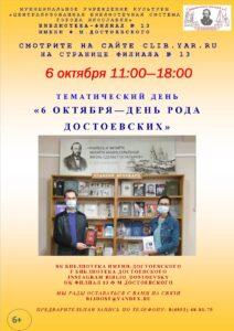 Тематический день «6 октября – День рода Достоевских»