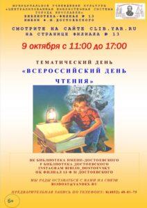 Тематический день «Всероссийский день чтения»