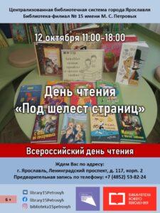 День чтения «Под шелест страниц»