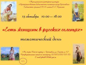 Тематический день «Есть женщины в русских селеньях»