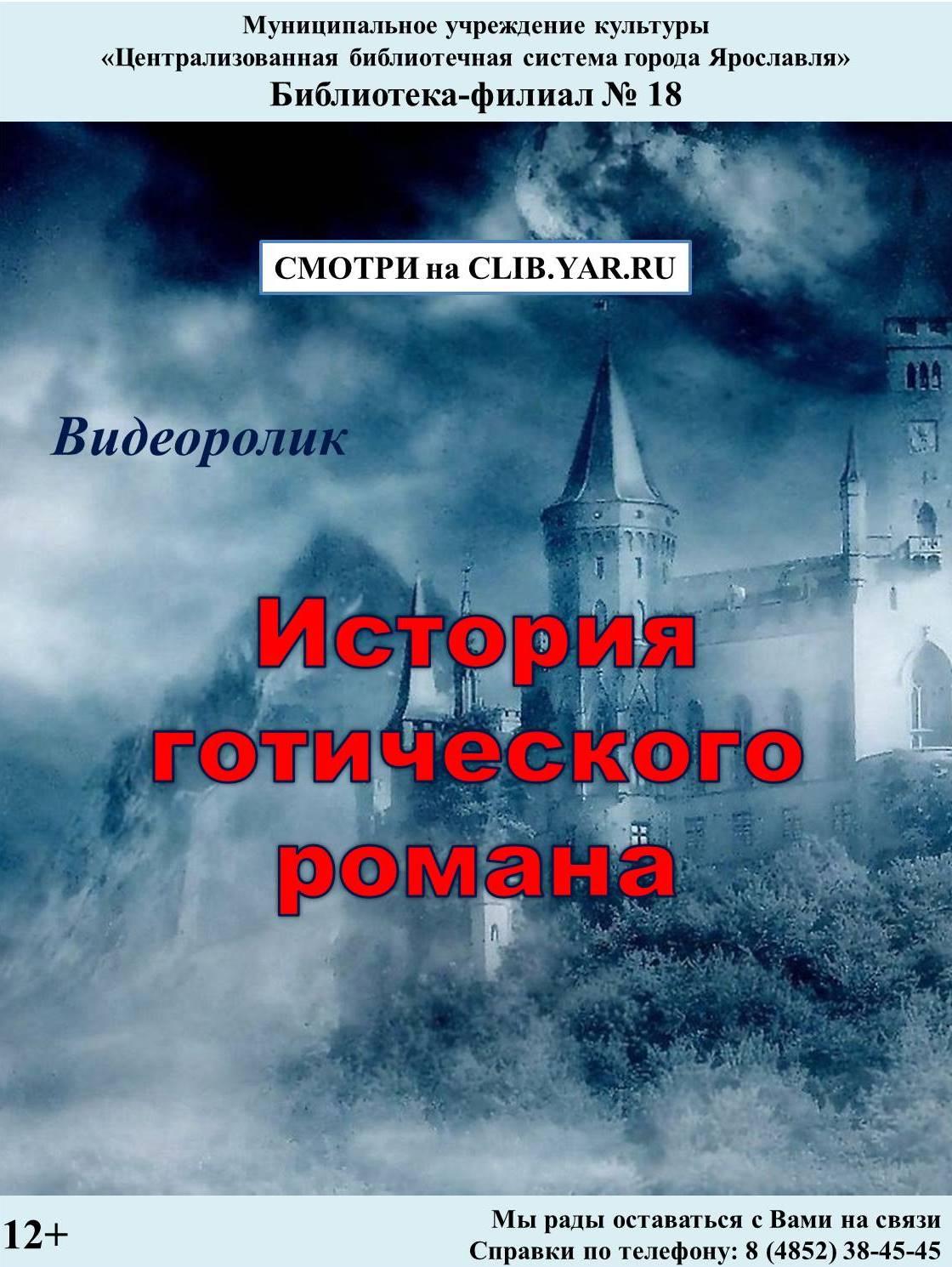 Видеоролик «История готического романа»
