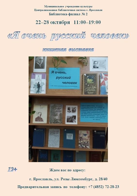 Книжная выставка «Я очень русский человек»