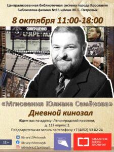 Дневной кинозал «Мгновения Юлиана Семёнова»